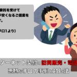 インターネット契約の訪問営業と電話営業の悪質な手口と対処方法