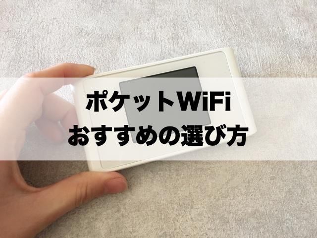 ポケットWiFi 選び方
